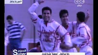 السوبر | رضا عبد العال .. موهبة مثيرة للجدل