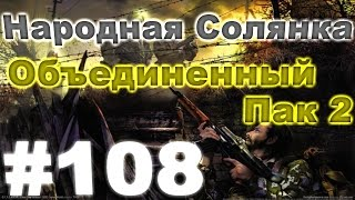 Сталкер Народная Солянка - Объединенный пак 2 #108. Последний день и Мертвый город [1/2]