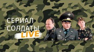 СОЛДАТЫ Live