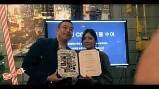 2017 CG5 아카데미 수료식 + 송년회