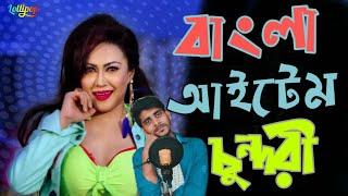 Worst Bangla Movie Item Songs | Bangla Funny Video 2018 | Ahosan Squad