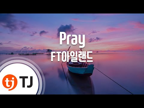 [TJ노래방] Pray - FT아일랜드 (Pray - FT Island) / TJ Karaoke