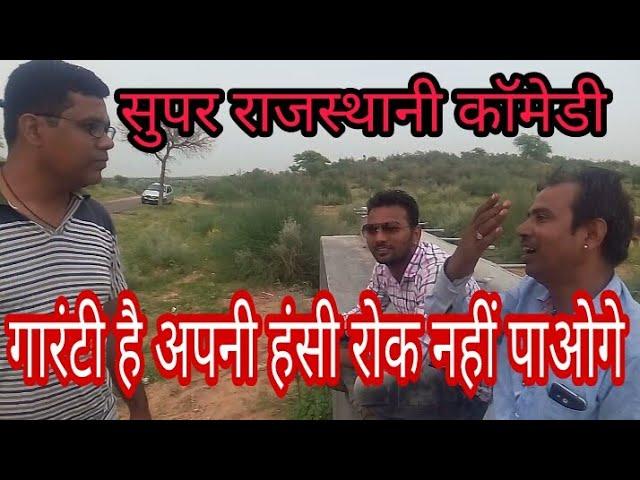 ???? ??? ????? ???? ????????? ?????? sagai me bhijol supar rajasthani comedy funny   comedy ki katar