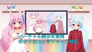 「【#01】みみうい姉妹の自己紹介!」のサムネイル