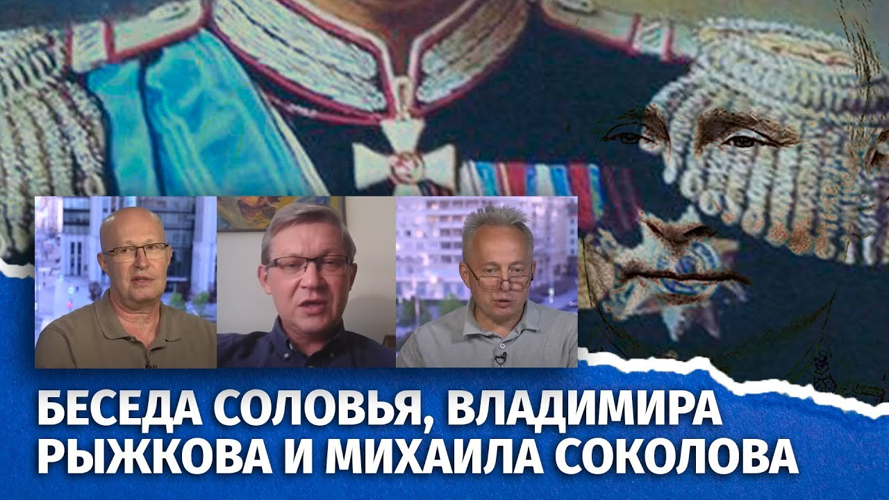 Каким будет самодержавие Путина? Беседа Валерия Соловья, Владимира Рыжкова и Михаила Соколова