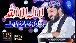 Iftikhar Rizvi New Naqabat 2019 DS Production Islamic Channel Phalia
