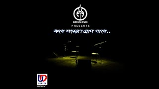 Kobe Shobdera Pran Paabe | Goshai Gang | Bangla Rock | Original Music Video
