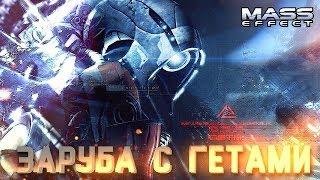 ФЕРОС #7 ➤ Mass Effect ➤ Максимальная сложность