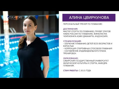 Алина Цвиркунова - Sculptors Fitness Купчино