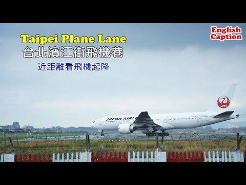 [台北自由行攻略] 帶你到飛機巷看松山機場飛機起降,近距離從頭上掠過好震撼,航空迷必訪行程!
