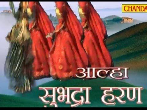 Aalha   Subhadra Haran   Sanjo Baghel