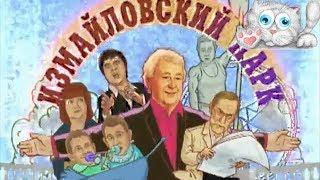 Смотреть Юмористический концерт! Российские юмористы! Измайловский парк! онлайн