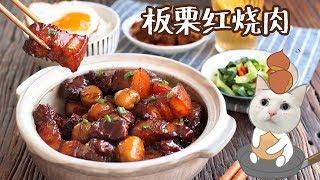 【板栗红烧肉】肉都给你吃,栗子归我了! 栗子 検索動画 30