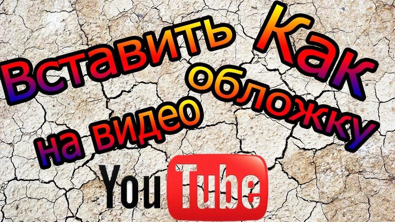 Раскрутка видео на youtube в ютубе