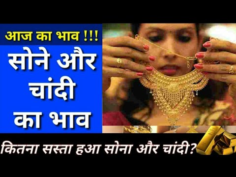 Today's gold and silver rate in India | Aaj sone or chandi ke bhav | Golden India | Today's Rate 201