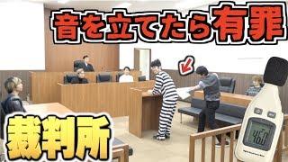 絶対に音を立ててはいけないサイレント裁判所!!70デシベル以上出したら有罪!!