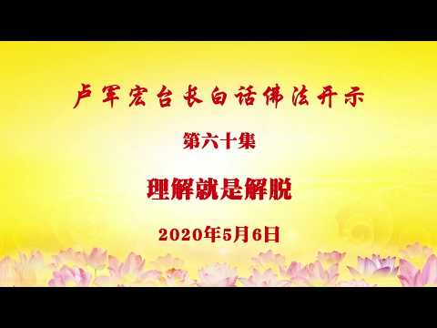 盧台長【第60集】【理解就是解脱】 盧軍宏台長 白話佛法開示 6日