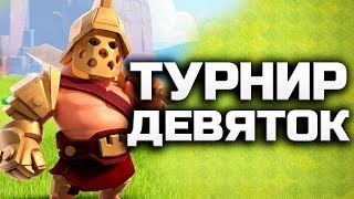 ТУРНИР 9 ТХ CLASH OF CLANS СТРИМ