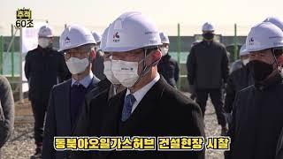 [추적60초] 동북아오일가스허브 건설현장 시찰