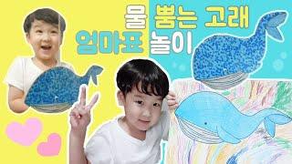 [고래만들기] 물뿜는 고래만들기,엄마표미술놀이