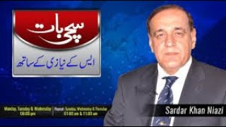 Sachi Baat With SK Niazi | 13 July 2020 | Full Program | Roze News