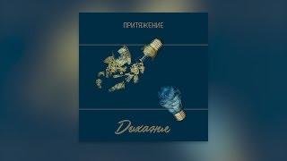 ПРИТЯЖЕНИЕ - Дыхание [Single 2016]