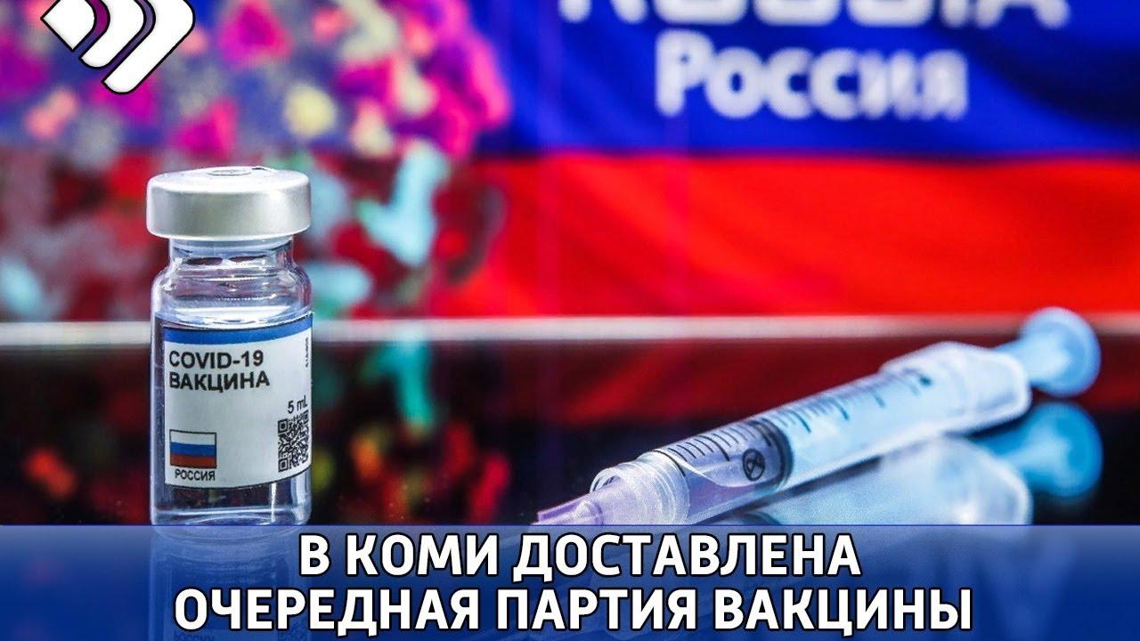В Коми доставлена очередная партия вакцины   4500 доз «Спутник V» и 3500 доз «Спутник Лайт»