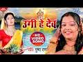 #VIDEO_SONG | उगी हे देव | #Pushpa Rana का पारंपरिक छठ गीत 2020 | Bhojpuri Chhath Song 2020