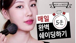 [ENG] 매일 5분! 완벽 쉐이딩하기! l 이사배(Risabae Makeup)