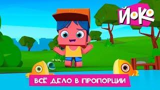 ЙОКО | Всё дело в пропорции | Новая серия | Мультфильмы для детей