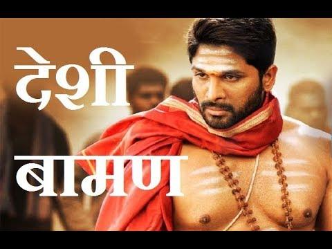 देशी बामण ना बोला कर || desi baman || new pandit song || Pandit Biradari