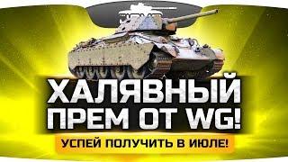 Получить премиум танк бесплатно