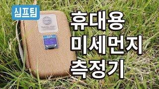 DIY 휴대용 미세먼지 측정기
