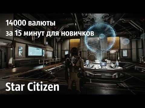 Star Citizen 14000 валюты за 15 минут для новичков