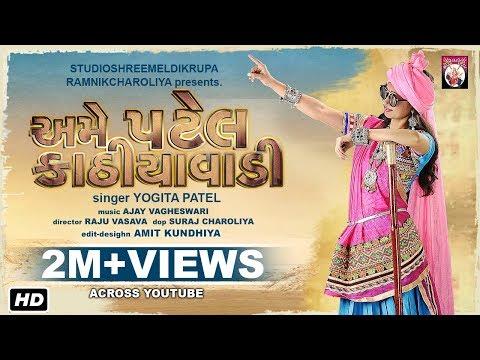 Ame Patel kathiyavadi    Yogita Patel    FULL VIDEO    New Gujarati Dj Mix Song 2017