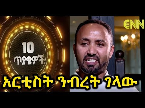 ENN Entertainment: Talk With Artist Nibret Gelaw /Eke - ቆይታ ከተዋናይ ንብረት ገላው ጋር