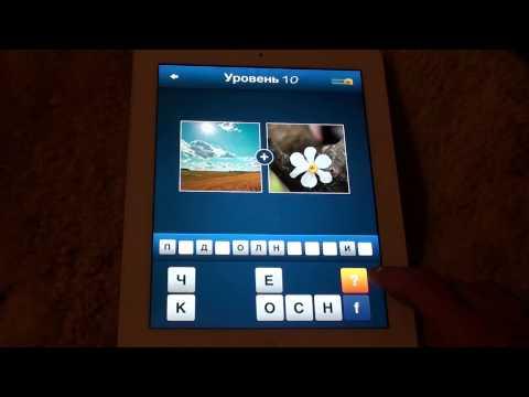 Словикс ~ 2 картинки 1 слово, Какое слово? - ответы 1-25 (уровень 3)
