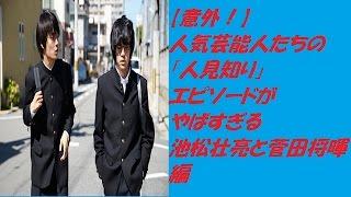 【意外!】 人気芸能人たちの「人見知り」エピソードがやばすぎる 池松...