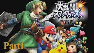 はじめての大乱闘スマッシュブラザーズ for Nintendo 3DS 【実況】 Part1