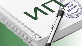 видео Оплата госпошлины за регистрацию ИП - ШАГ 4