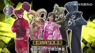【缺席舞團】表演團體-(feat. 夏語心)►節目-康熙來了