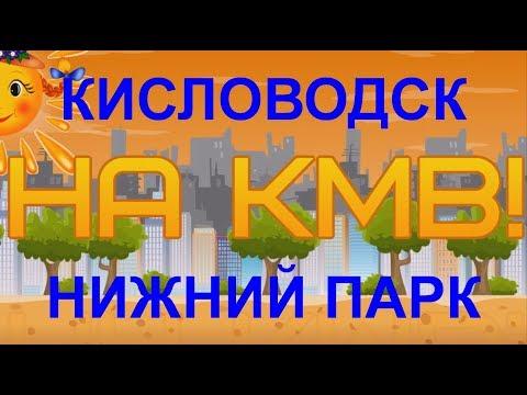 На КМВ - Кисловодск, нижний парк