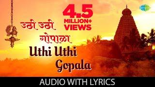 Uthi Uthi Gopala with lyrics | Pt. Kumar Gandharva | Dev Deenaghari Dhavala Drama