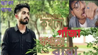 Kokhono baba kokhono gaja new video song 2020..Arman Alfi(কখনো বাবা কখনো গাঁজা নতুন রুপে ভিডিও)