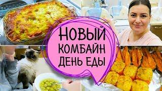 Картофель с курицей и грибами под сыром в духовке. Новый кухонный комбайн.Влог/Vika Siberia LifeVlog