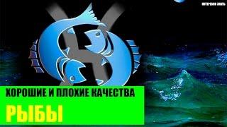 видео Рыбы сложный знак зодиака