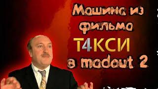 """💥МАШИНА ИЗ ФИЛЬМА """"ТАКСИ"""" В MadOut 2!💥"""