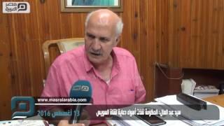مصر العربية | سيد عبد العال: الحكومة نفذت أسواء دعاية لقناة السويس