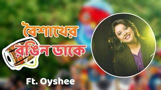 Boishakher Rongin Dakey Emon feat Oyshee And Mithun Chakra Mp3 Song Download