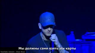 Скачать Eminem Beautiful Прекрасен LIVE Перевод русские субтитры Rus Sub рус суб